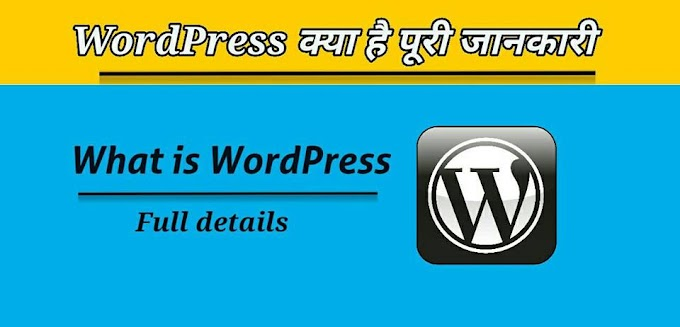 वर्डप्रेस क्या है? (what is wordpress in hindi)