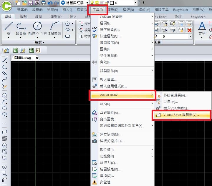 選單[工具][Visual Basic編輯器]