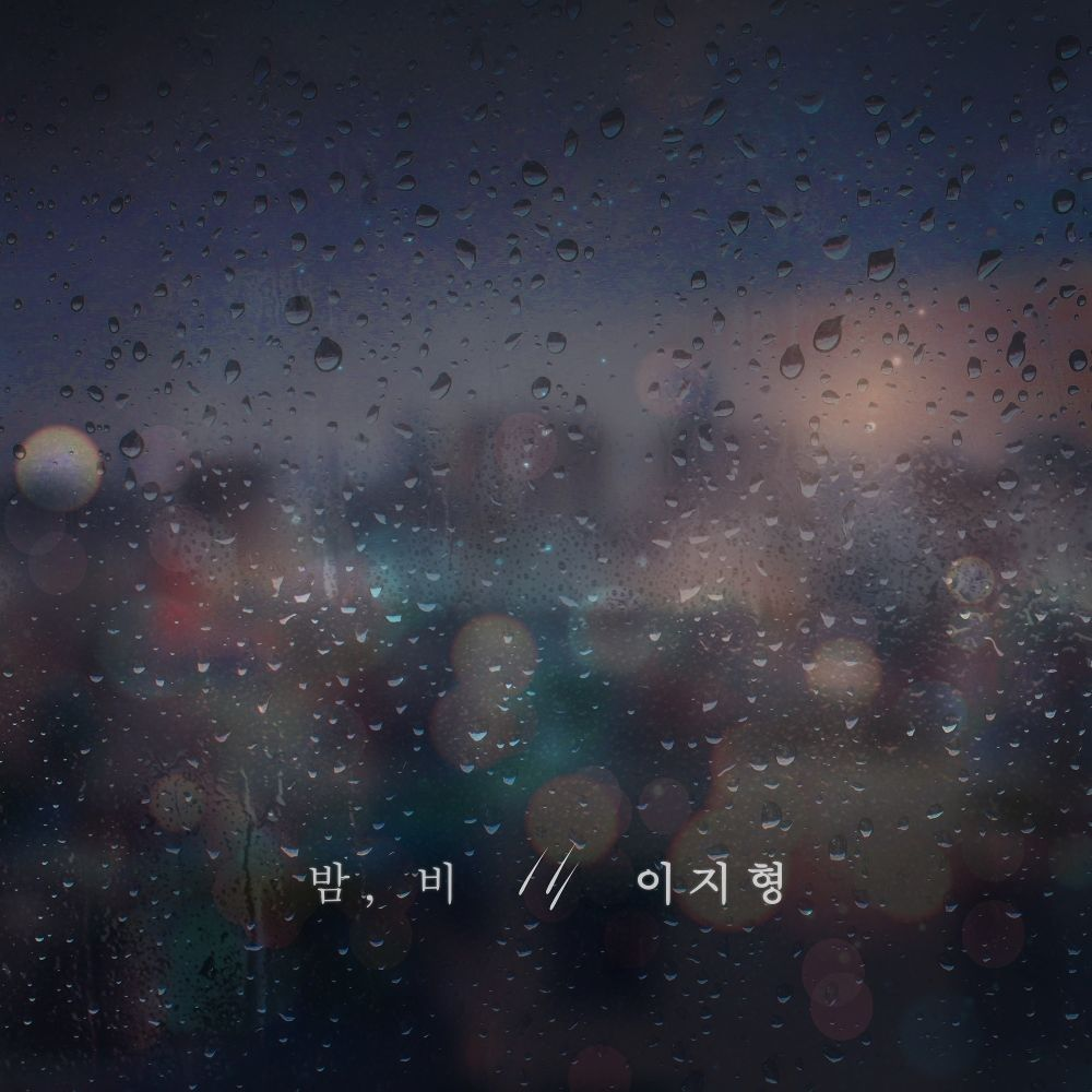 E Z Hyoung – Night Rain – Single