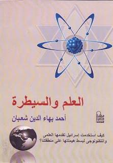 تحميل كتاب العلم والسيطرة pdf - أحمد بهاء الدين