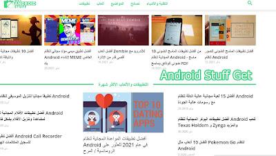 متجر  Android Stuff Get