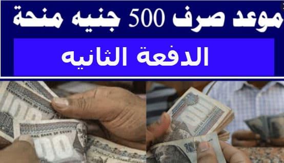 موعد صرف الدفعه الثانيه  500 جنيه منحة العماله الغير منتظمة من البريد والبنوك