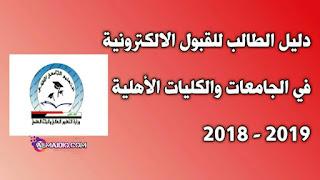 دليل الطالب للقبول الجامعي للكليات الاهلية