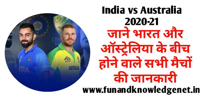 Ind vs Aus 2020-21 Ka Match Kab Hai in Hindi