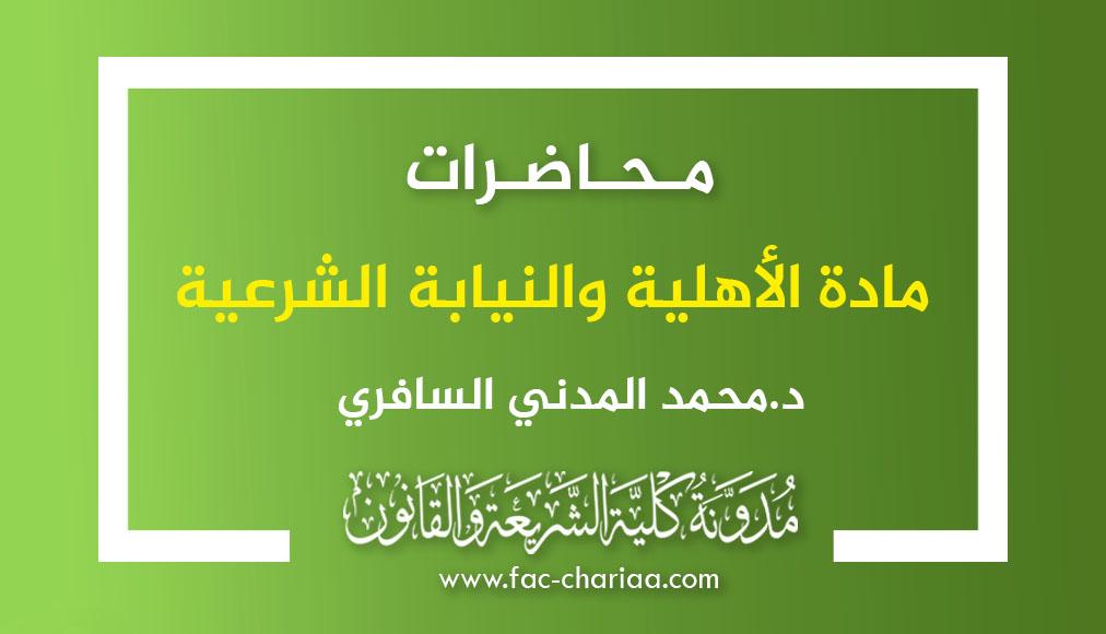 محاضرات معينة في مادة الأهلية والنيابة الشرعية د.السافري