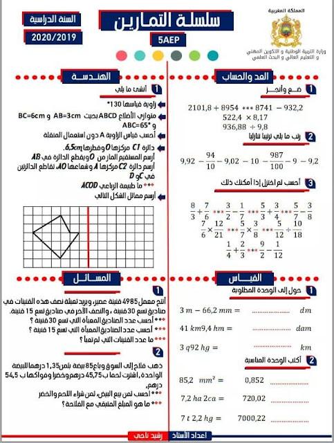 سلسلة تمارين الرياضيات المستوى الخامس