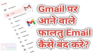 Gmail-se-faltu-Email-kaise-band-kare
