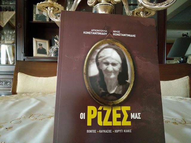 """Αναβάλλεται η παρουσίαση του βιβλίου """"Οι Ρίζες μας, Πόντος - Καύκασος - Χωρύγι Κιλκίς"""""""