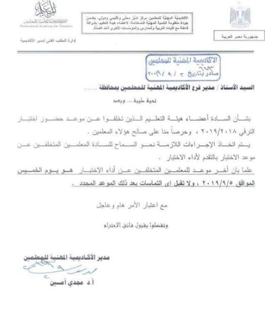 نتيجة اختبار الترقى للمعلمين 2019 وزارة التربية والتعليم والتعليم