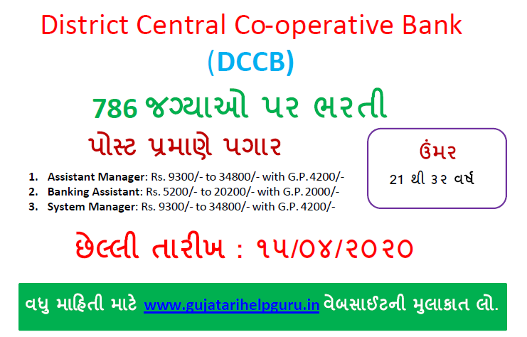 District Central Co-operative Bank 786 Manager and Assistant Recruitment 2020