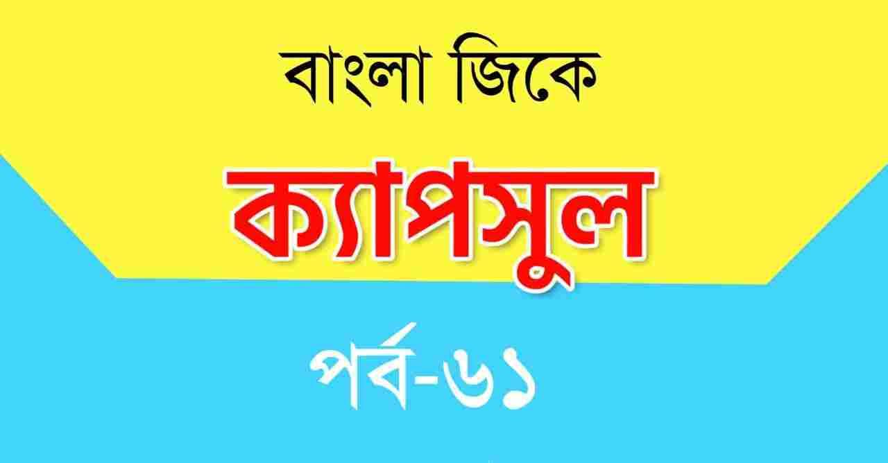 Bengali GK Capsule Part-61 | বাংলা জিকে