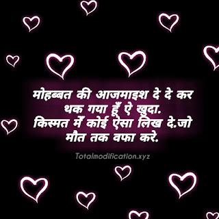 24+ Mohabbat ki shayari in hindi | Romantic mohabbat Shayari