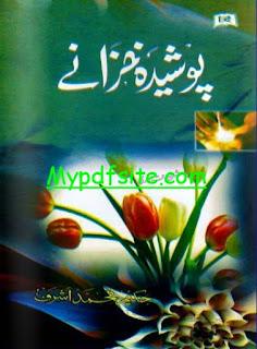 Posheedah khazanay