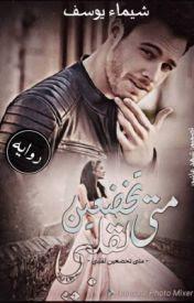 رواية متي تخضعين لقلبي كاملة  - شيماء يوسف