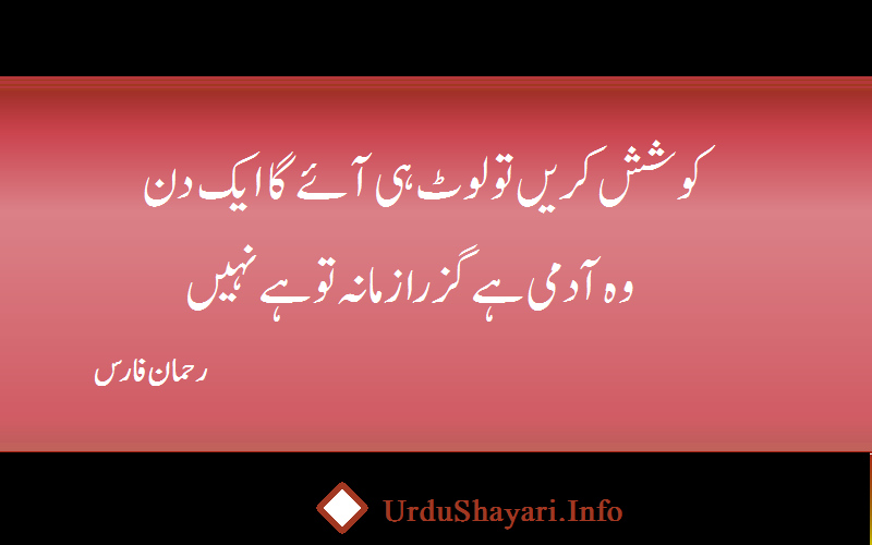 Koshish Karain Tou Lott Hi good shayari  - Famous shayar by Rehman faris  urdu text poetry