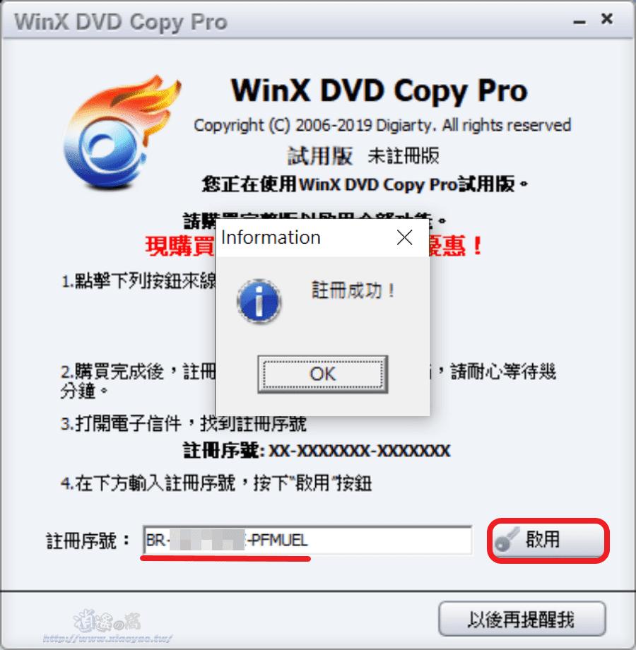 WinX DVD Copy Pro複製軟體