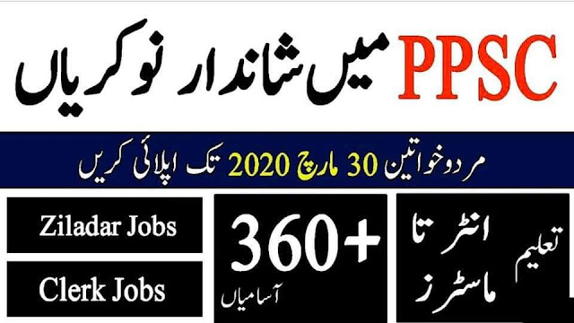 PPSC Announced Ziladar jobs 2020 for All District Punjab (136 Posts) Pay scale (BBS-14) Qualification BABSC