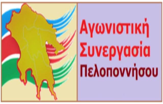 Προτάσεις για δακοκτονία και κορωνοϊό αππό την Αγωνιστική Συνεργασία Πελοποννήσου
