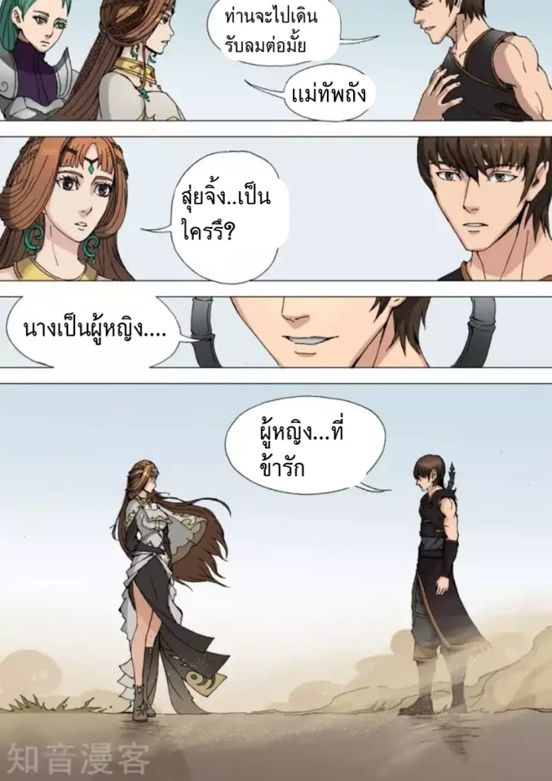 Tangyan in the other world - หน้า 15