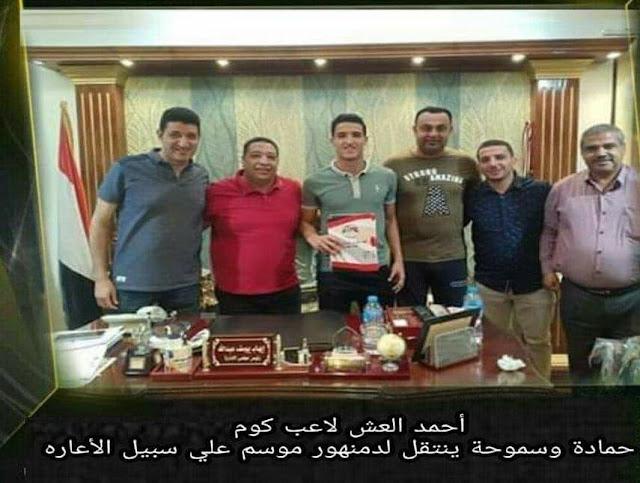 أحمد العش لاعب كوم حمادة وسموحة السابق يوقع لنادي دمنهور لمدة موسم واحد