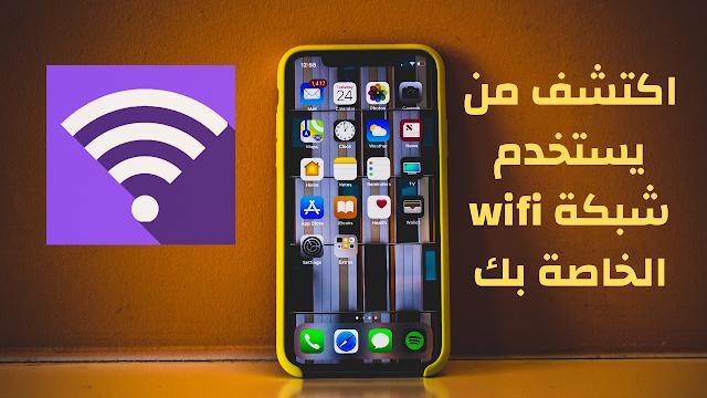 كيف تعرف إذا كان أحد يستخدم شبكة wifi الخاصة بك دون علمك