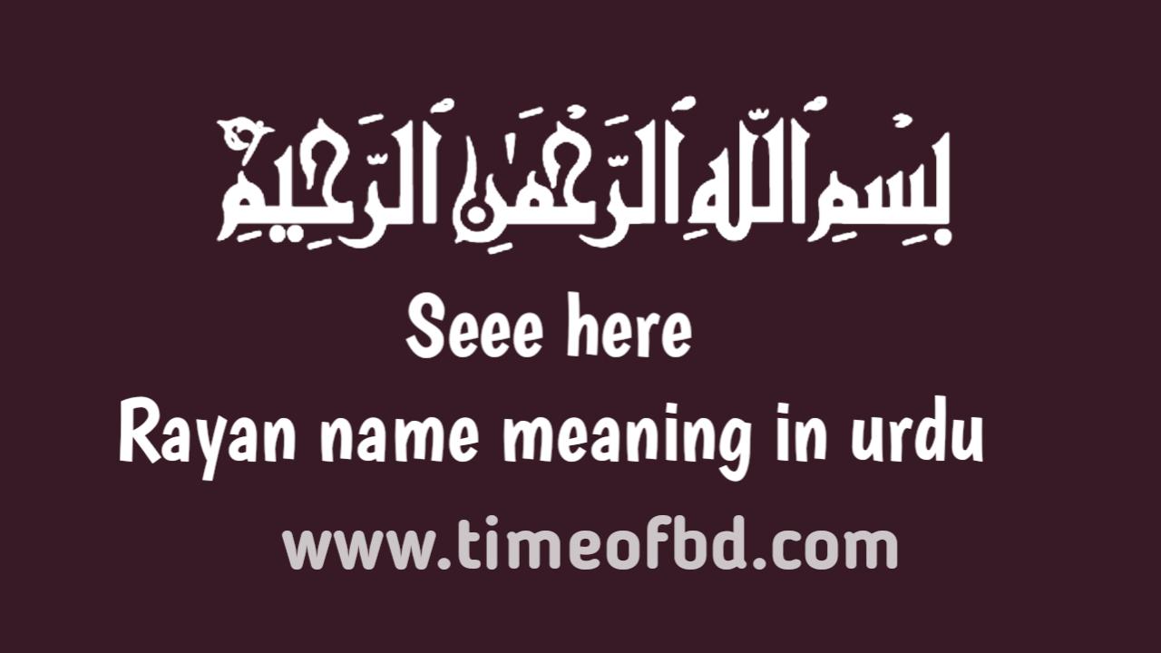 Rayan name meaning in urdu, ریان نام کا مطلب اردو میں ہے