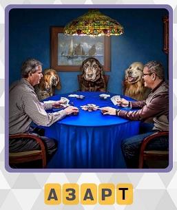 600 слов за столом играют в карты с азартом 10 уровень