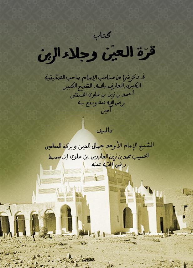 كتاب العين للخليل بن احمد