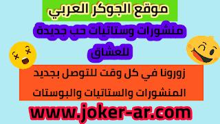 منشورات وستاتيات حب جديدة للعشاق - موقع الجوكر العربي