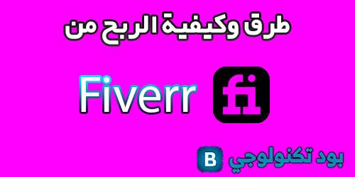 كيفية الربح من موقع فايفر