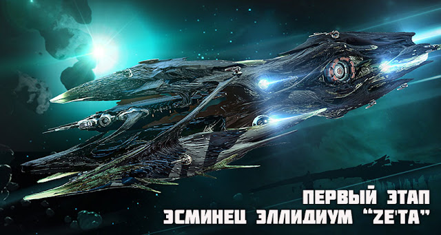 В Стар Конфликте онлайн разрабатывается эсминец «Эллидиум»