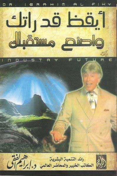 كتاب أيقظ قدراتك واصنع مستقبلك د.ابراهيم الفقى