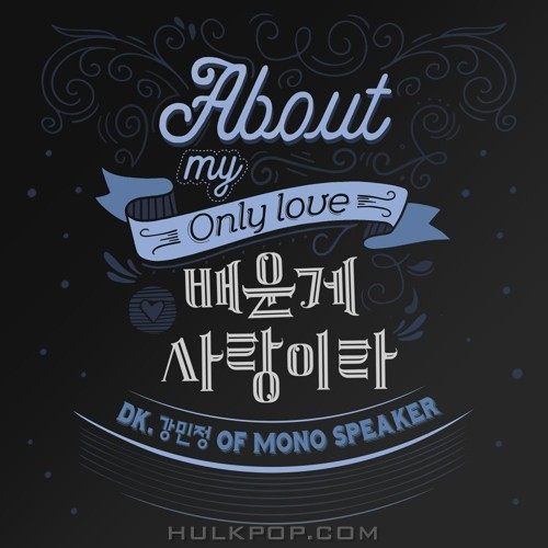 DK, Kang Minjung (MONOSPEAKER) – About my only love – Single