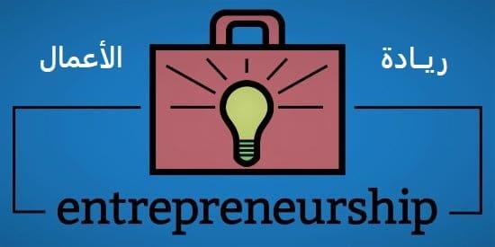 مفهوم ريادة الأعمال
