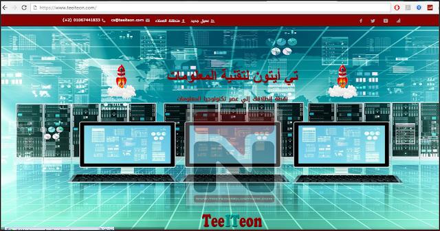 تي أيتون لتقنية المعلومات