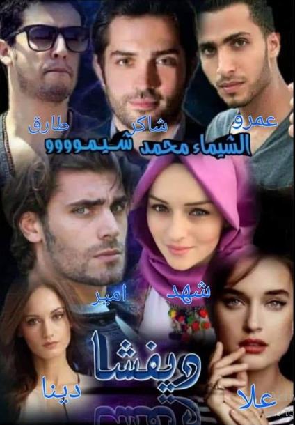 رواية ديفشا كاملة للتحميل pdf - الشيماء محمد (شيمو)