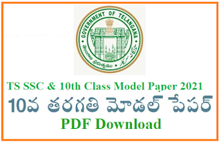 TS 10th Model Paper 2021 Telangana BSE SSC Question Papers 2021 Download