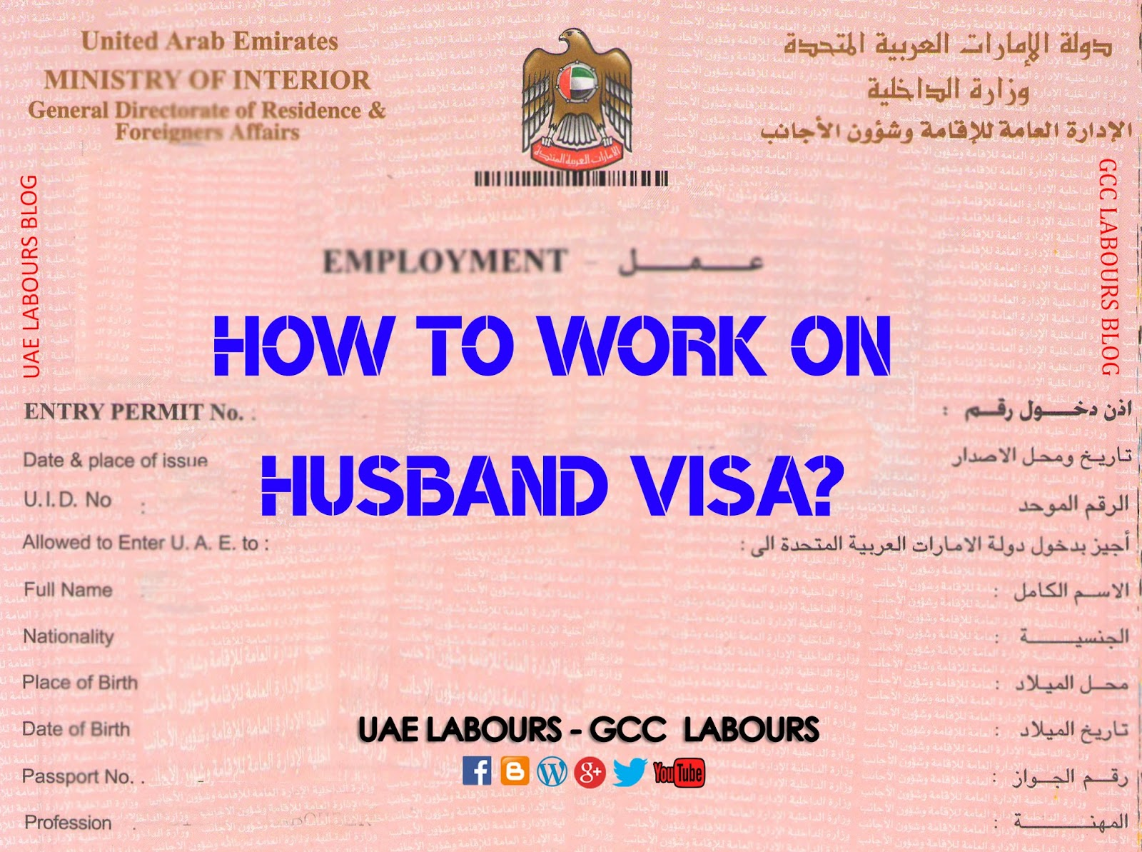 Working on husband visa housewife uae labours welcome to uae labours free platform a short but an important guide is here for our visitors around the globe especially for those ladies or spouse who reheart Choice Image