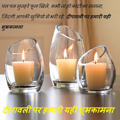http://www.bestdiwaliwishes.in/2017/08/diwali-wishes-in-hindi-for-whatsaapp.html