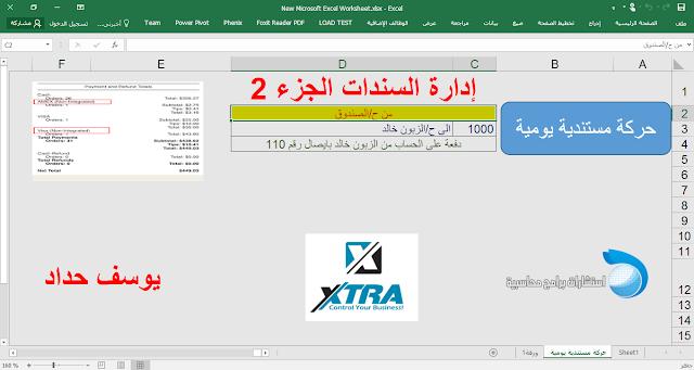 دورة شرح برنامج xtra للمحاسبة والمستودعات-ادارة السندات الجزء2(حركات مستندية يومية)-15