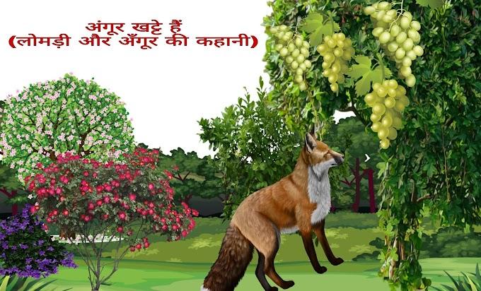 अंगूर खट्टे हैं - लोमड़ी और अंगूर की कहानी | Angur khatte hai -Lomdi aur angoor ki kahani