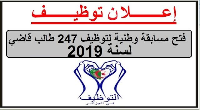 فتح مسابقة وطنية لتوظيف 247 طالب قاضي لسنة 2019