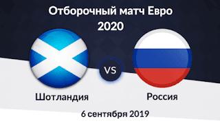 Шотландия – Россия смотреть онлайн бесплатно 6 сентября 2019 прямая трансляция в 21:45 МСК.