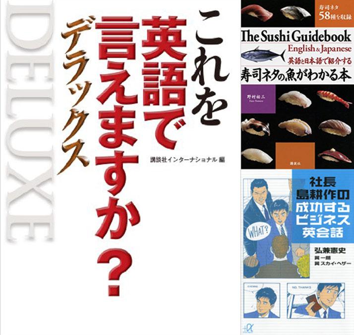 【英語学習】講談社【冬☆電書2020】英語本フェア(1/23まで)