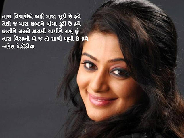 तारा विचारोए अहीं माजा मूकी छे हवे Gujarati Muktak By Naresh K. Dodia