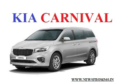 KIA CARNIVAL - LAUNCH DATE | PRICE AND REVIEW IN INDIA