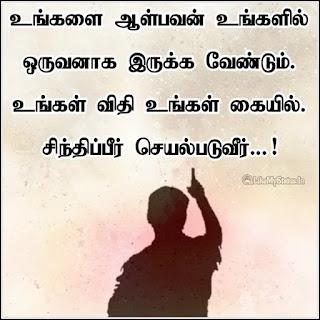Thalaivan quote