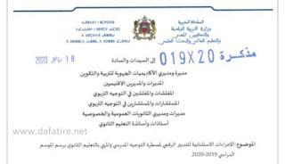 الإجراءات الاستثنائية للتدابير الرقمي لمسطرة التوجيه المدرسي والمهني بالتعليم الثانوي برسم 2019 - 2020 (مذكرة وزارية)