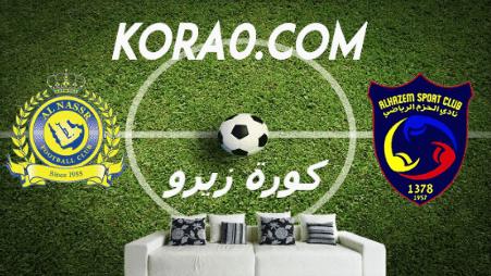 مشاهدة مباراة النصر والحزم بث مباش