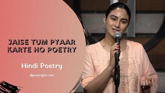 JAISE TUM PYAAR KARTE HO POETRY - Priya Malik   Poetryhit.com